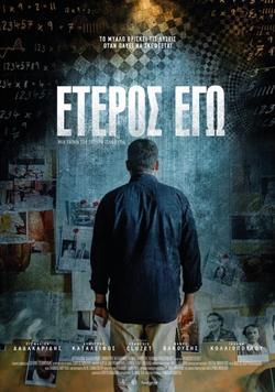 Eteros ego, 2016 - смотреть онлайн