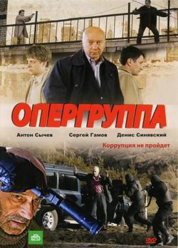 Опергруппа, 2009 - смотреть онлайн
