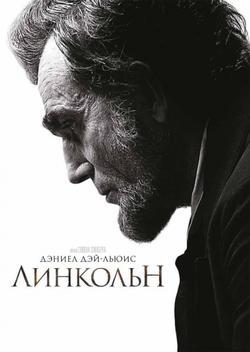 Линкольн, 2012 - смотреть онлайн
