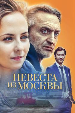 Невеста из Москвы, 2016 - смотреть онлайн