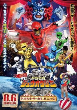 Gekijô-ban Dôbutsu Sentai Juuoujâ: Dokidoki Sâkasu Panikku!, 2016 - смотреть онлайн