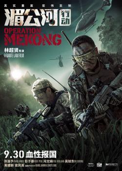 Операция «Меконг», 2016 - смотреть онлайн