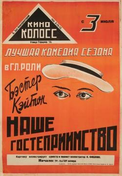 Наше гостеприимство, 1923 - смотреть онлайн