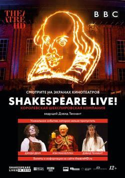 Шекспир жив, 2016 - смотреть онлайн