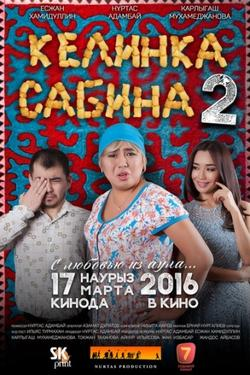Келинка Сабина 2, 2016 - смотреть онлайн