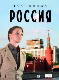 Гостиница «Россия», 2016 - смотреть онлайн