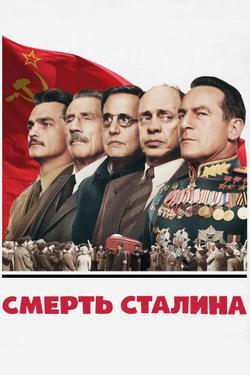 Смерть Сталина, 2017 - смотреть онлайн