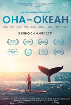 Она — океан , 2018 - смотреть онлайн