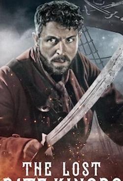 Затерянное королевство пиратов , 2021 - смотреть онлайн