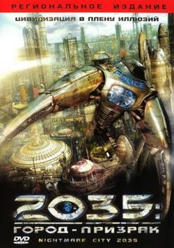 2035: Город-призрак, 2007 - смотреть онлайн