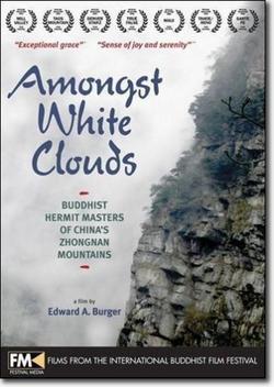Среди белых облаков, 2005 - смотреть онлайн
