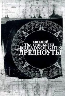 Евгений Гришковец: Дредноуты, 2006 - смотреть онлайн