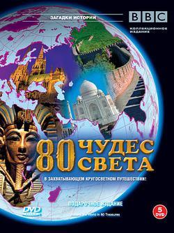 BBC: 80 чудес света, 2005 - смотреть онлайн