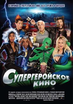 Супергеройское кино, 2008 - смотреть онлайн