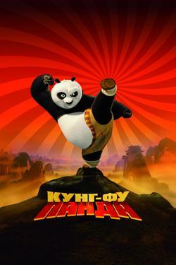 Кунг-фу Панда, 2008 - смотреть онлайн