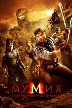 Мумия: Гробница Императора Драконов, 2008 - смотреть онлайн