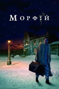 Морфий, 2008 - смотреть онлайн