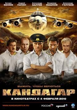 Кандагар, 2009 - смотреть онлайн