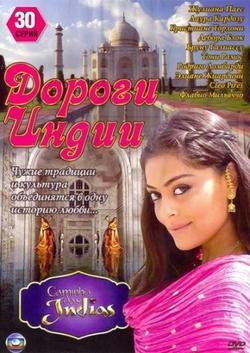 Дороги Индии, 2009 - смотреть онлайн