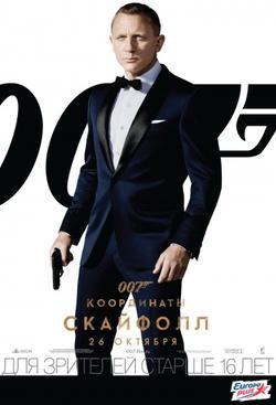 007: Координаты «Скайфолл», 2012 - смотреть онлайн
