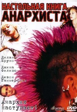 Настольная книга анархиста, 2002 - смотреть онлайн