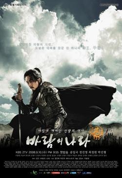 Королевство ветров, 2008 - смотреть онлайн