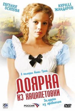 Доярка из Хацапетовки, 2006 - смотреть онлайн
