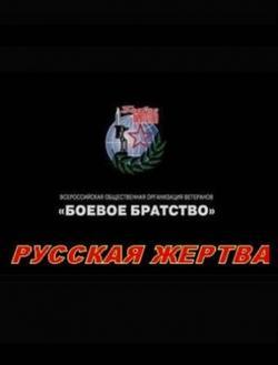 Русская жертва, 2008 - смотреть онлайн