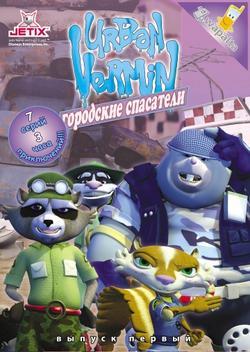Городские спасатели, 2007 - смотреть онлайн