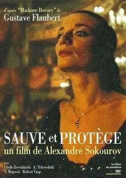 Спаси и сохрани, 1989 - смотреть онлайн