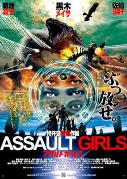 Штурмовые девушки , 2009 - смотреть онлайн