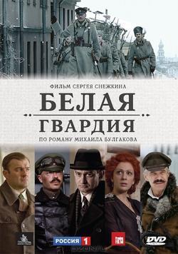 Белая гвардия, 2012 - смотреть онлайн