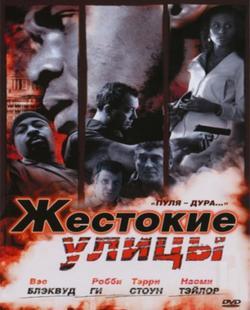 Жестокие улицы, 2006 - смотреть онлайн