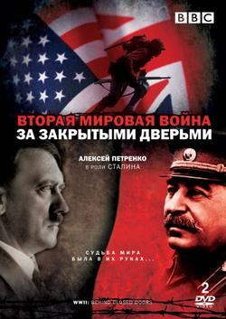 Вторая мировая война: За закрытыми дверьми, 2008 - смотреть онлайн
