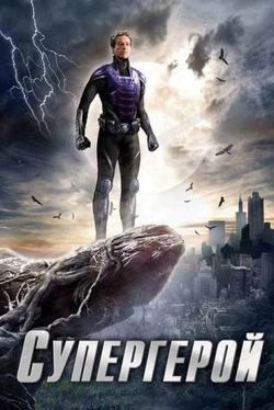 Супергерой, 2009 - смотреть онлайн