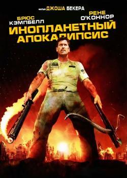 Инопланетный апокалипсис, 2005 - смотреть онлайн