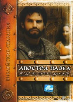Апостол Павел: Чудо на пути в Дамаск, 2000 - смотреть онлайн