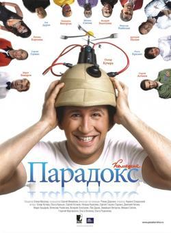 Парадокс , 2008 - смотреть онлайн