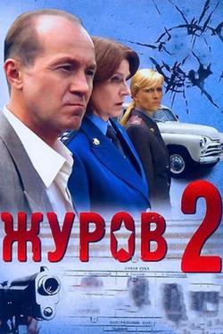 Журов 2, 2010 - смотреть онлайн