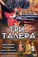 Три талера, 2005 - смотреть онлайн