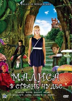 Малиса в стране чудес, 2009 - смотреть онлайн