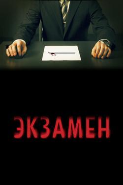 Экзамен, 2009 - смотреть онлайн