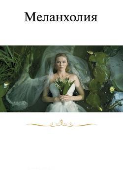 Меланхолия, 2011 - смотреть онлайн