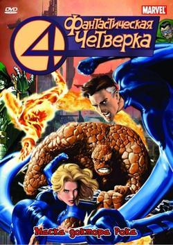 Фантастическая четверка, 1994 - смотреть онлайн