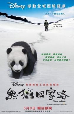 След панды, 2009 - смотреть онлайн