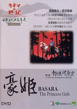 Басара – княжна Го, 1992 - смотреть онлайн