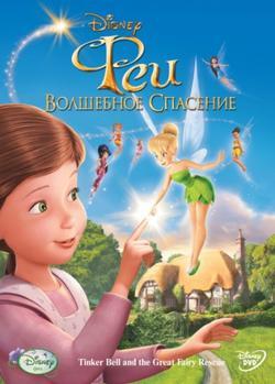 Феи: Волшебное спасение, 2010 - смотреть онлайн