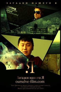 Загадки нашего Я, 2011 - смотреть онлайн