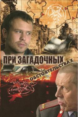 При загадочных обстоятельствах., 2009 - смотреть онлайн