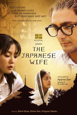 Японская жена, 2010 - смотреть онлайн